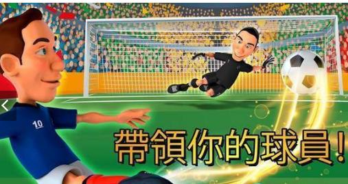 迷你足球世界杯是一款模擬真人體育競賽的游戲