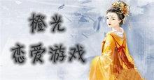 橙光恋爱游戏合集
