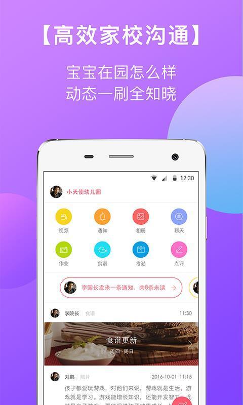 东电微校app