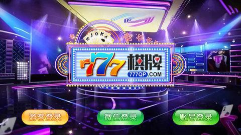 777娱乐棋牌截图