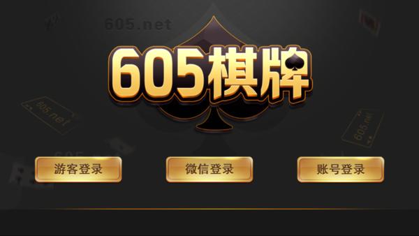 605棋牌app截图