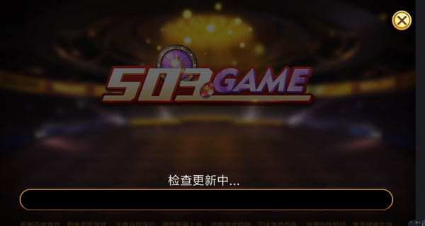 503游戲大廳截圖