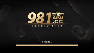 981棋牌app截圖