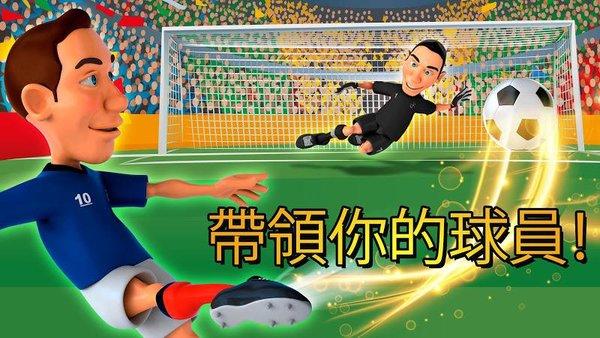 迷你足球世界杯游戏截图