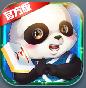 闲来熊猫四川麻将
