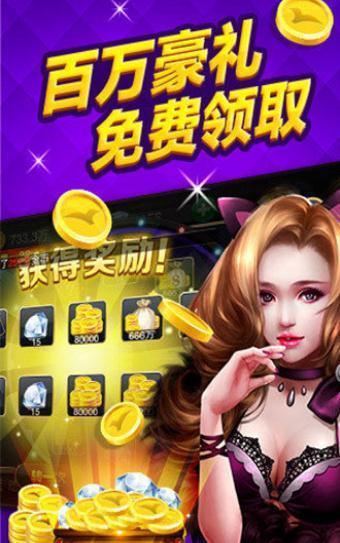66棋牌app截圖
