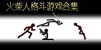火柴人格斗游戏合集
