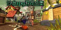 沙盒rpg游戏合集