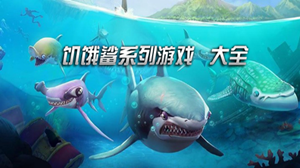 饥饿鲨系列手游推荐