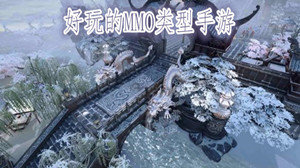 MMO类手游推荐