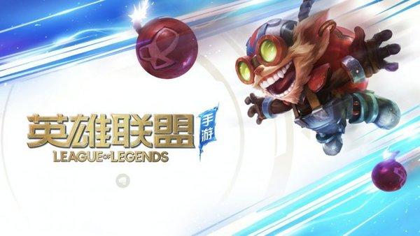 英雄聯盟手游介紹