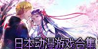 日本动漫游戏合集