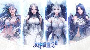 女神联盟2全版本手游合集