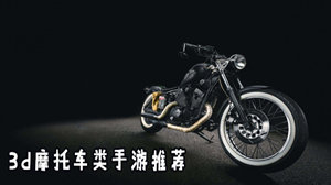 3d摩托车类手游推荐