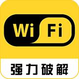 wifi密碼神器