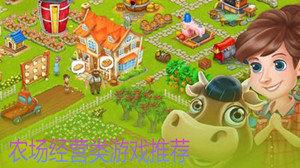农场经营类游戏推荐