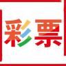 利民彩票app