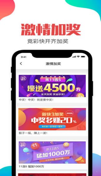 全民雙色球app