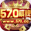 570棋牌官方版