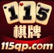 115棋牌最新版