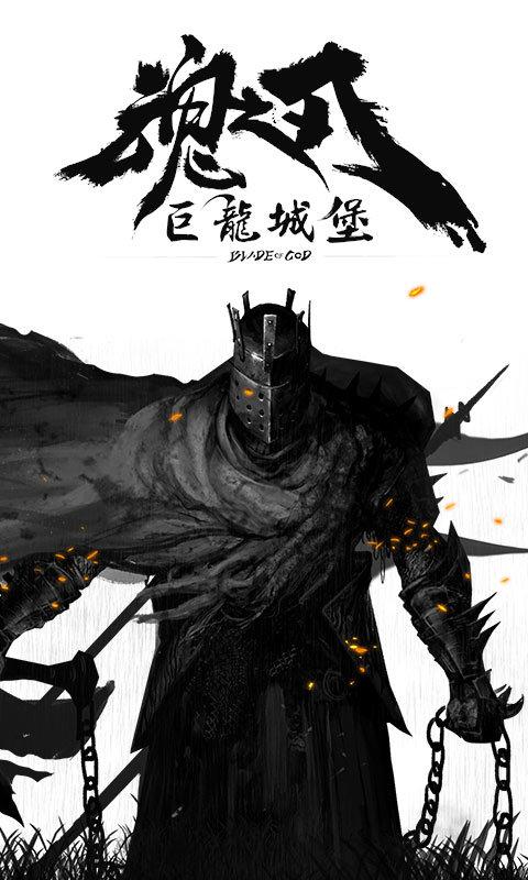 魂之刃:巨龙城堡新版