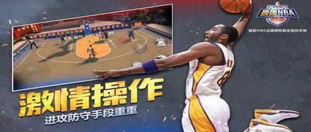 最强NBA手游全版本合集