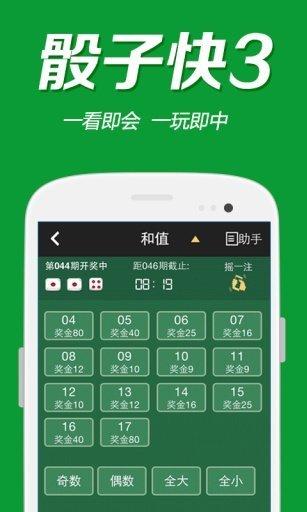 旺彩app是爱彩人彩票网出品的一款手机彩票软件。