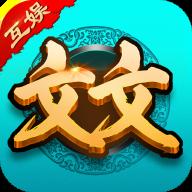 文文互娛app