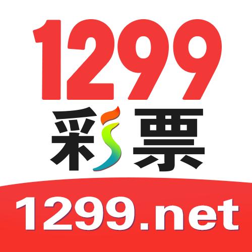 1299彩票