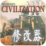 文明3存档修改器