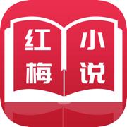 紅梅小說閱讀器