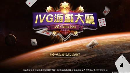 IVG游戲大廳截圖