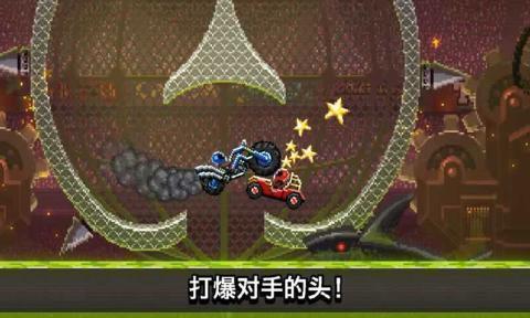 撞頭賽車是一款競技游戲