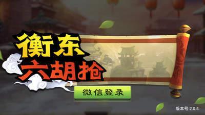 衡东六胡抢游戏