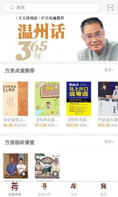 方言中華app截圖