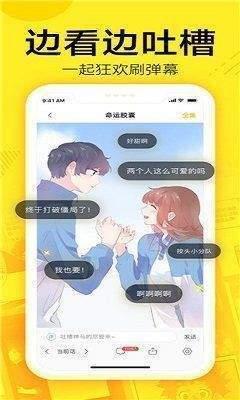 腐漫畫手機版截圖