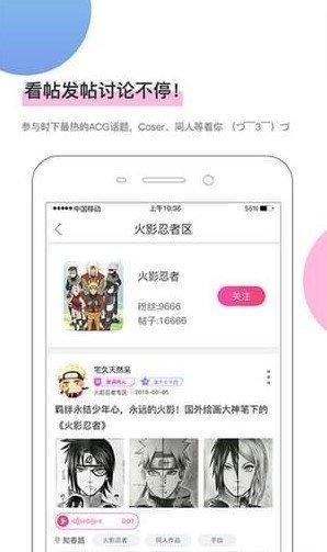 愛漫畫app截圖