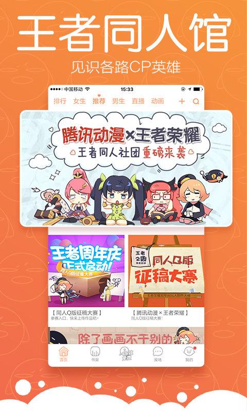 騰訊漫畫破解版截圖