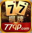 77棋牌游戏