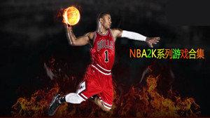 NBA2K系列手游合集