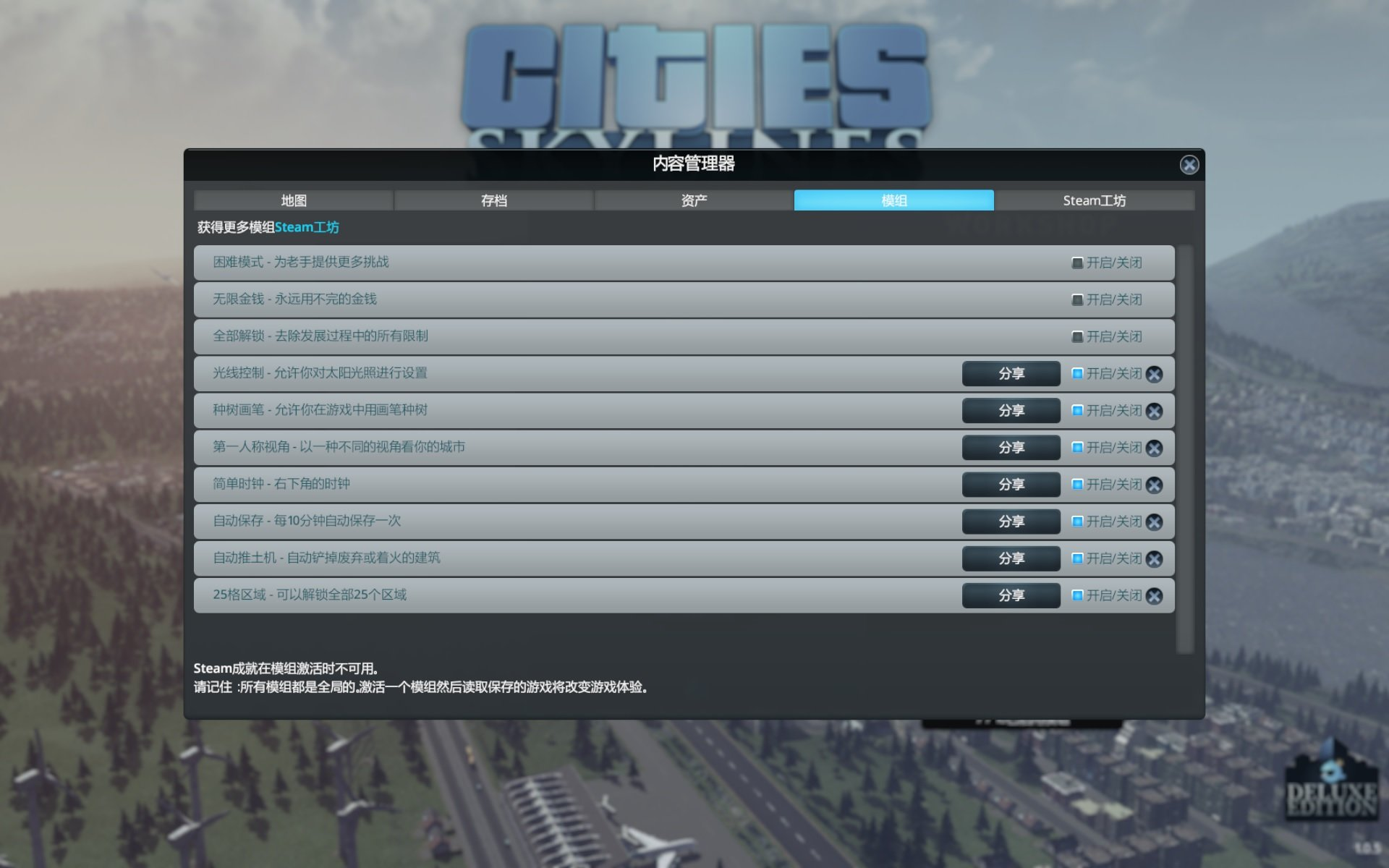 城市天際線第一人稱視角mod