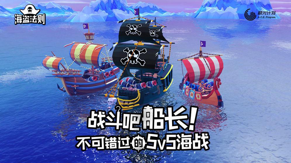 海盗法则新版