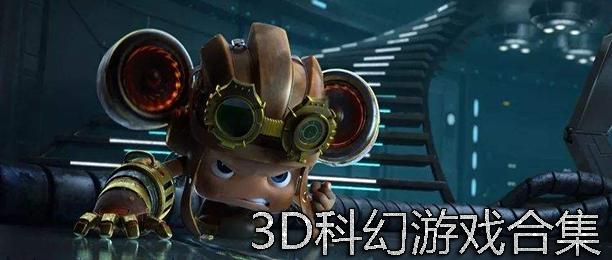 3D科幻游戏合集