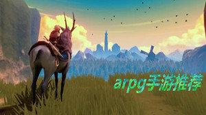 ARPG手游推荐