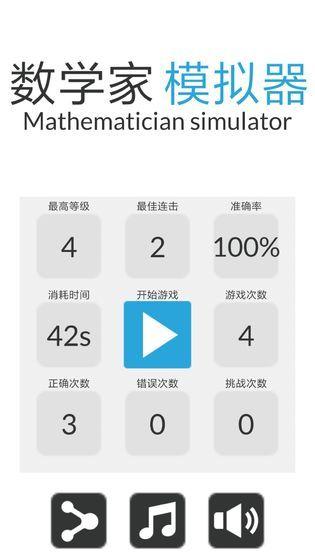 数学家模拟器