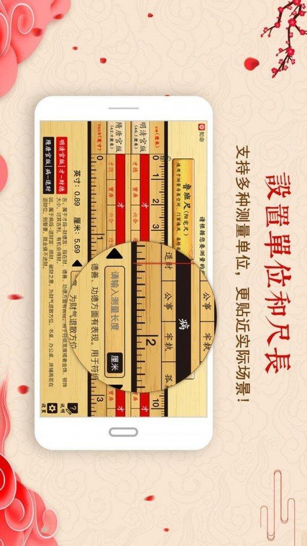 中華魯班尺截圖