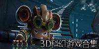 3D科幻游戲合集