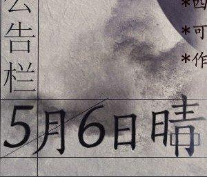 五月六日晴h5游戏橙光破解版-五月六日晴橙光最新破解版免费玩-SNS游戏交友网