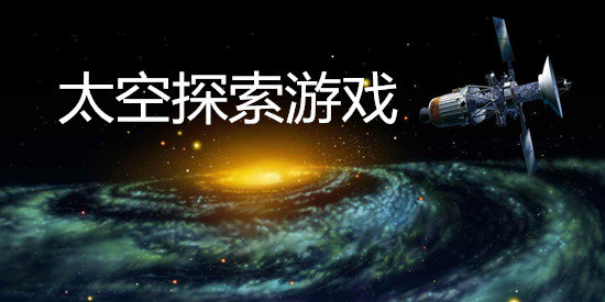 太空探索游戏