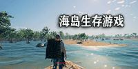 海岛生存游戏